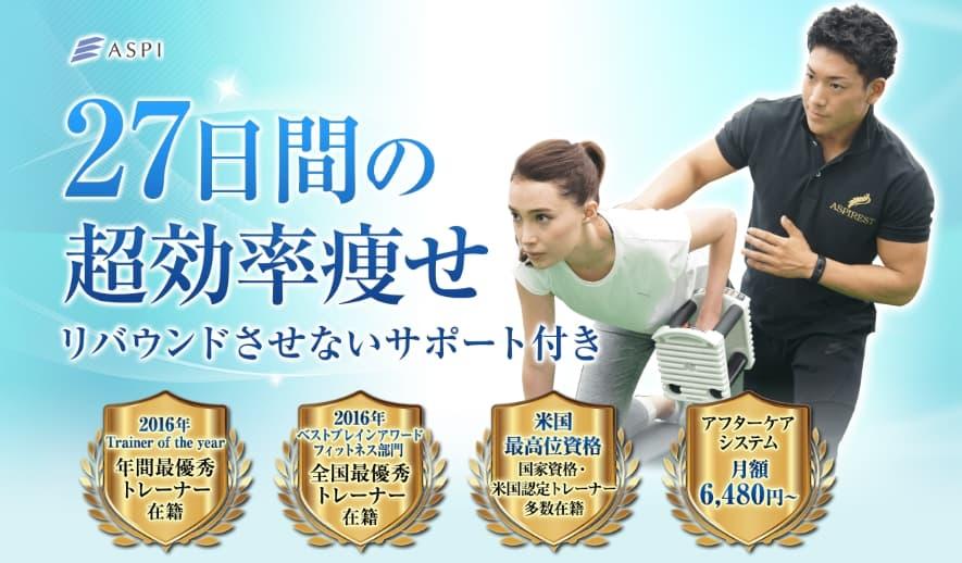 ASPI(アスピ)|横浜駅周辺のパーソナルトレーニングジム