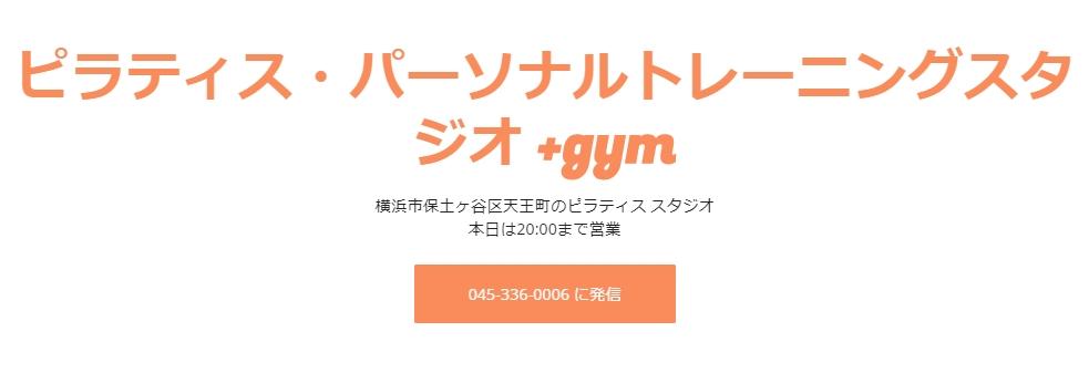 ピラティス・パーソナルトレーニングスタジオ +gym|保土ヶ谷区のパーソナルトレーニングジム