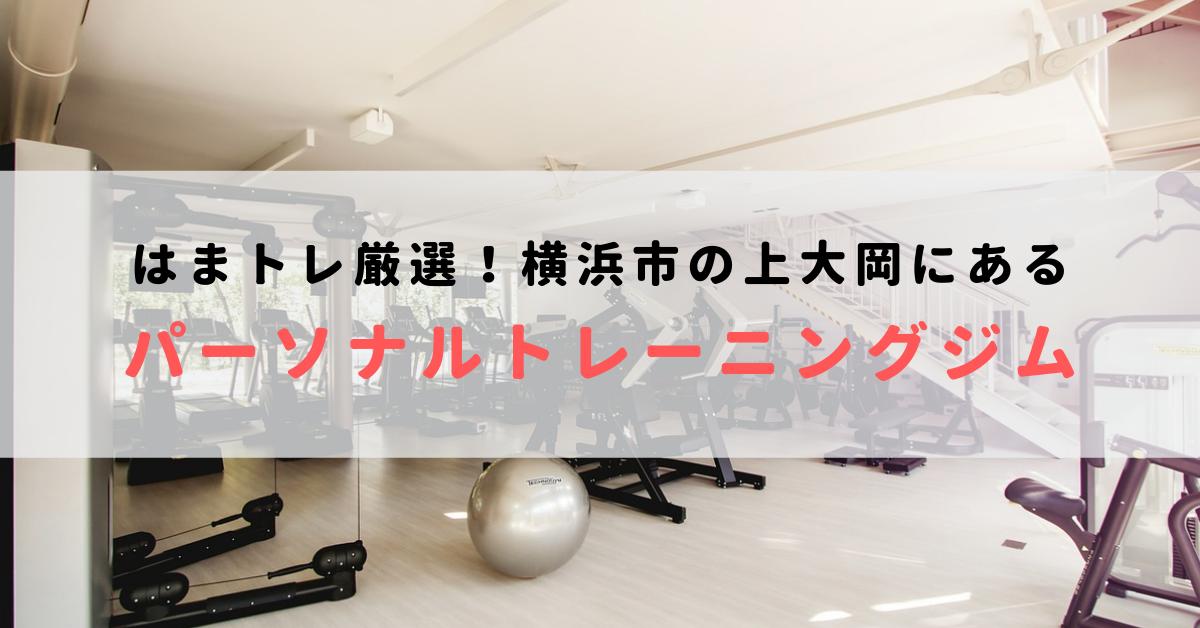 横浜市上大岡にあるパーソナルトレーニングジムおすすめ