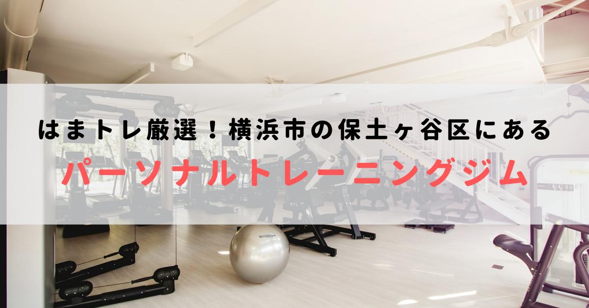 横浜市保土ヶ谷区にあるパーソナルトレーニングジムおすすめ