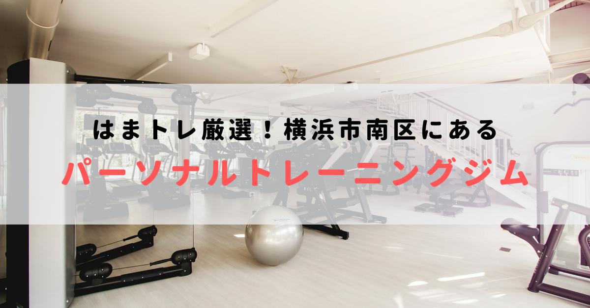 横浜市南区にあるパーソナルトレーニングジムおすすめ