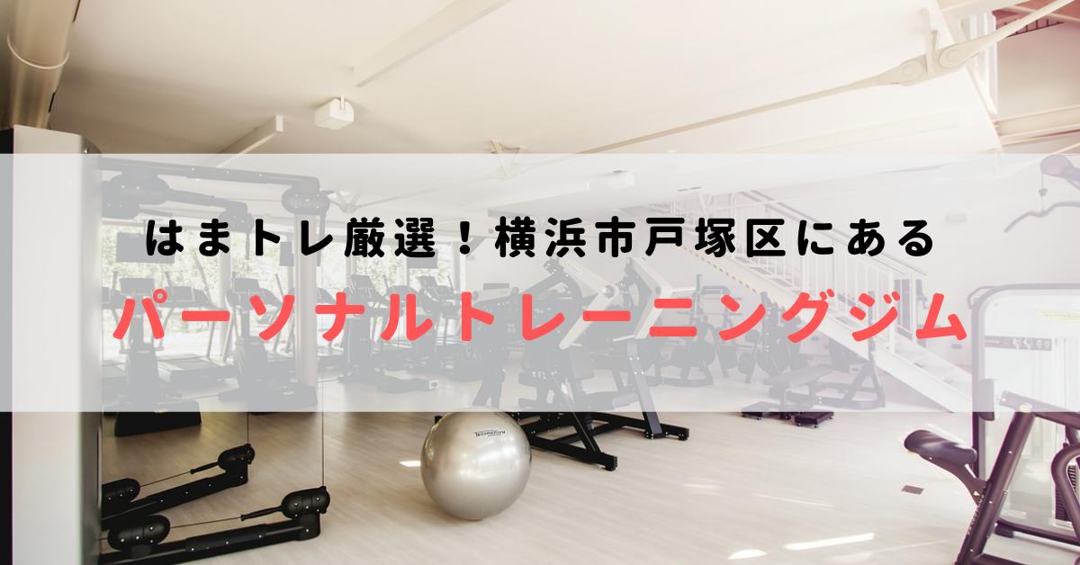 横浜市戸塚にあるパーソナルトレーニングジムおすすめ
