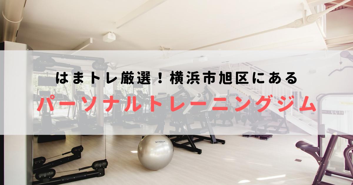 横浜市旭区にあるパーソナルトレーニングジムおすすめ