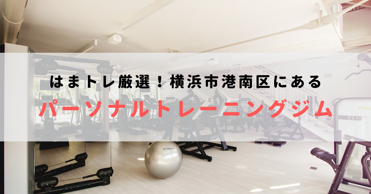 横浜市港南区にあるパーソナルトレーニングジムおすすめ