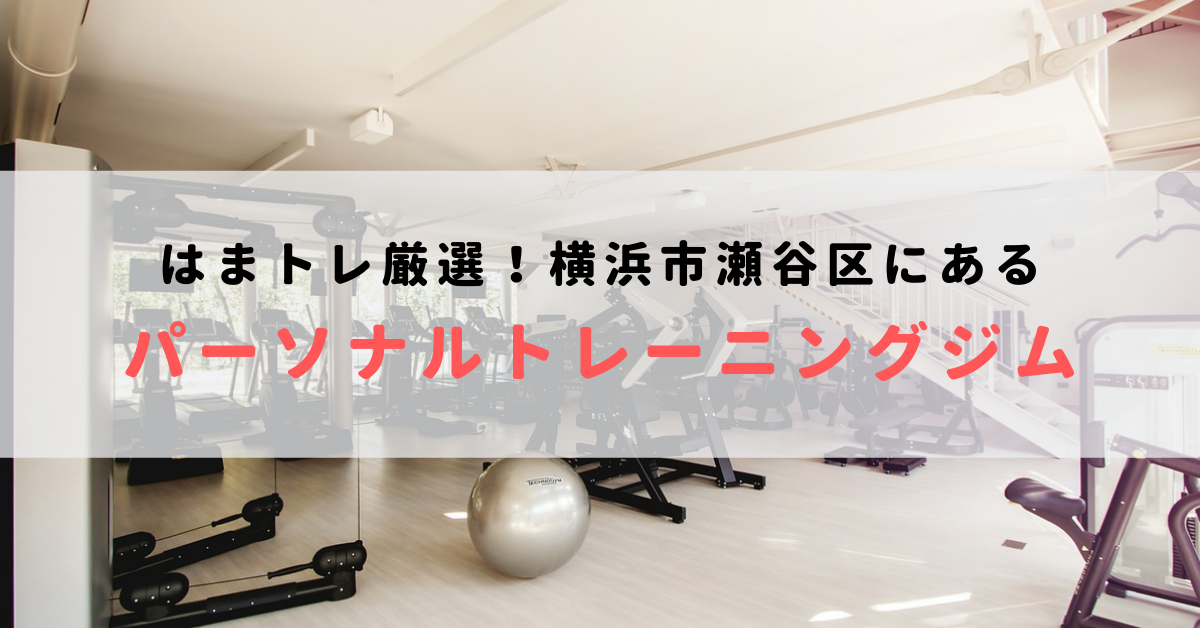 横浜市瀬谷区にあるパーソナルトレーニングジムおすすめ