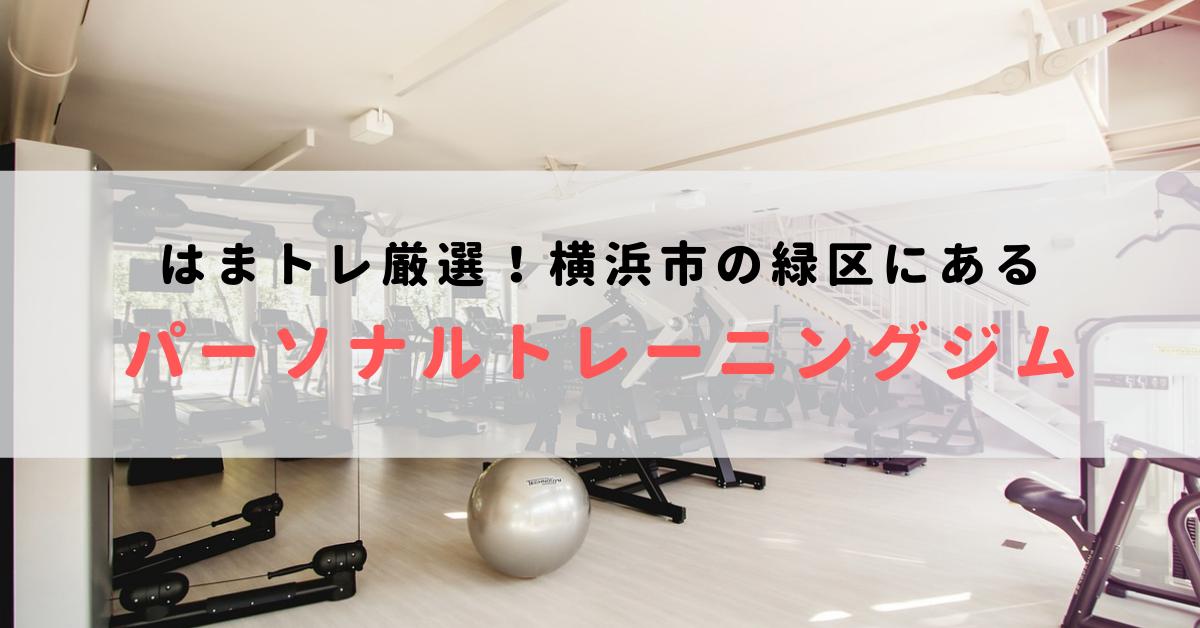 横浜市緑区にあるパーソナルトレーニングジムおすすめ