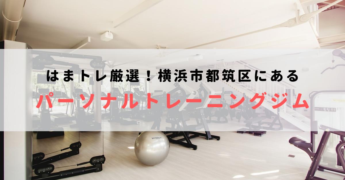 横浜市都筑区にあるパーソナルトレーニングジムおすすめ