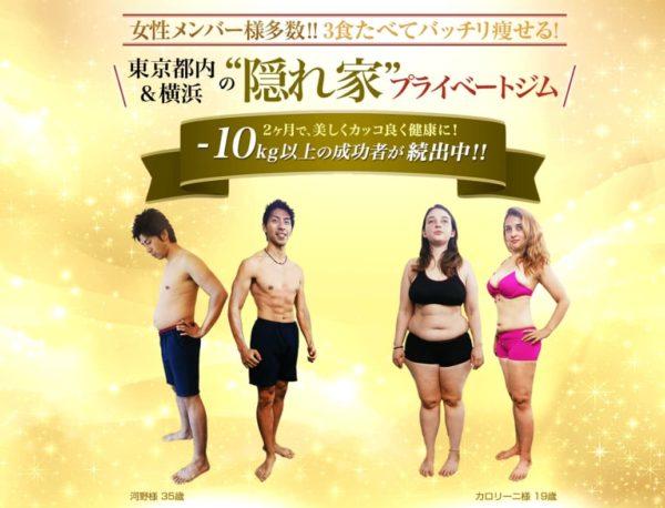 ジュエルボディメイク|横浜駅周辺のパーソナルトレーニングジム