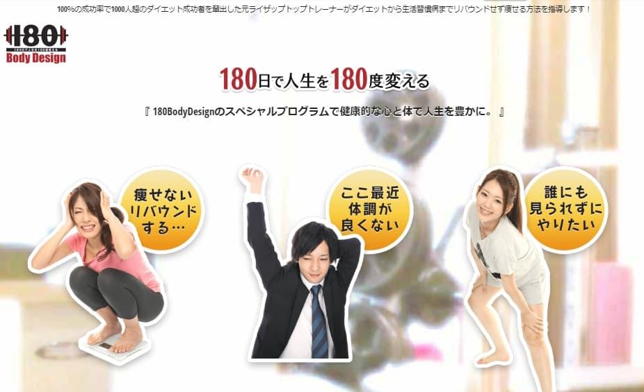 180BodyDesign 横浜駅周辺のパーソナルトレーニングジム