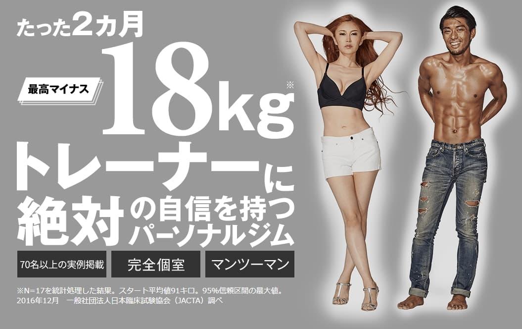 24_7ワークアウト|横浜駅周辺のパーソナルトレーニングジム