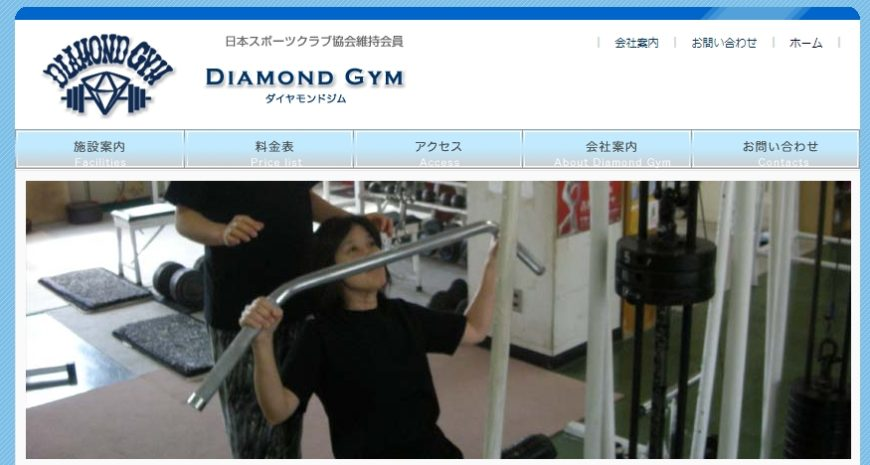 Diamond Gym_ダイヤモンドジム|金沢区のパーソナルトレーニングジム