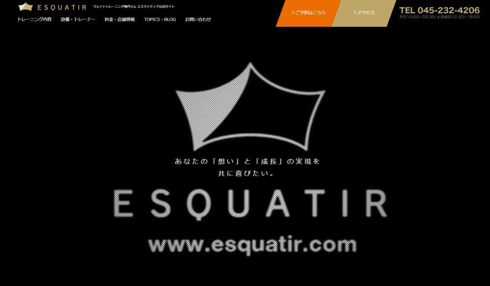 ESQUATIR 中区のパーソナルトレーニングジム