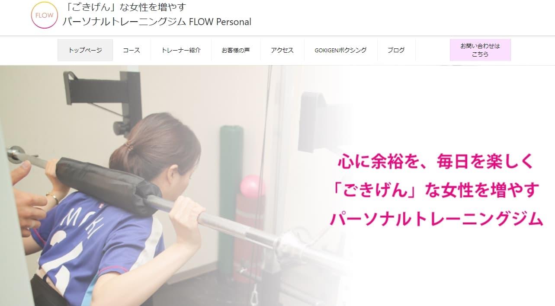 FLOW Personal|横浜駅周辺のパーソナルトレーニングジム