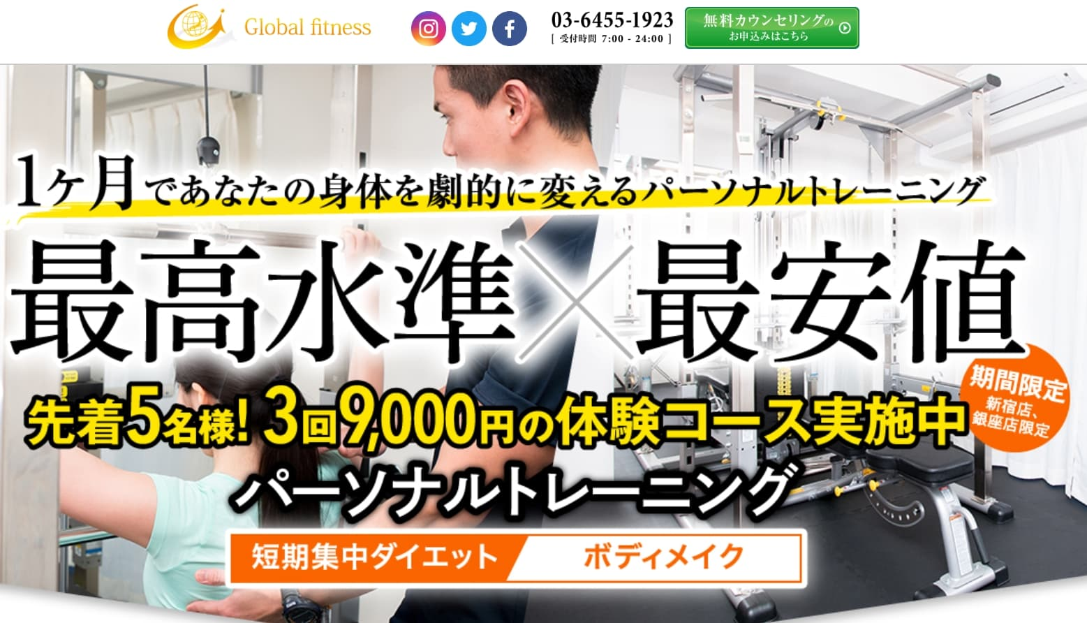Global fitness  横浜駅周辺のパーソナルトレーニングジム