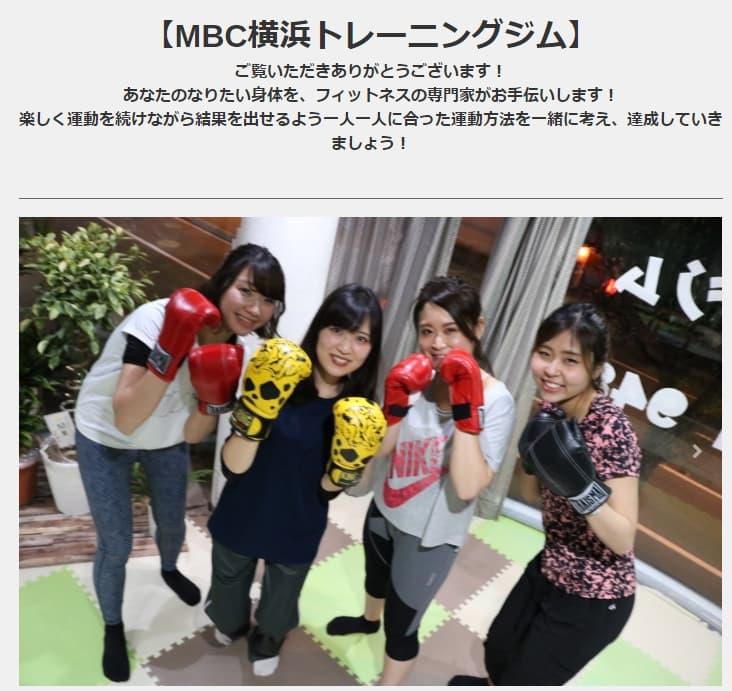 MBC横浜トレーニングジム|港南区のパーソナルトレーニングジム