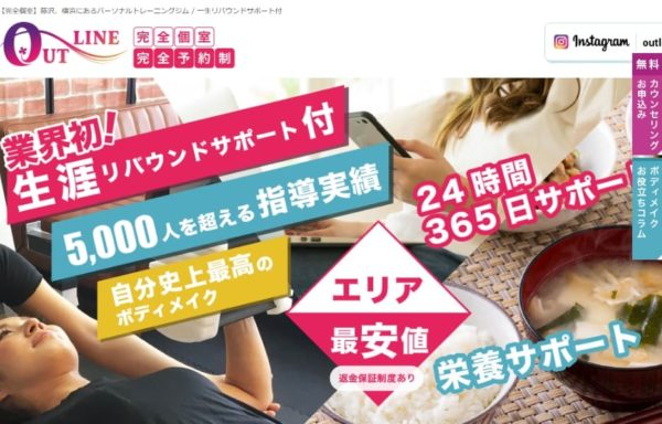 OUT LINE(アウトライン) 横浜駅周辺のパーソナルトレーニングジム