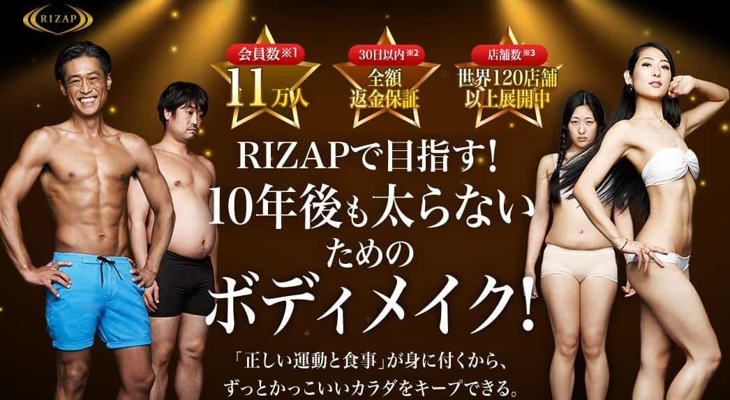 RIZAP 【ライザップ】|横浜駅周辺のパーソナルトレーニングジム
