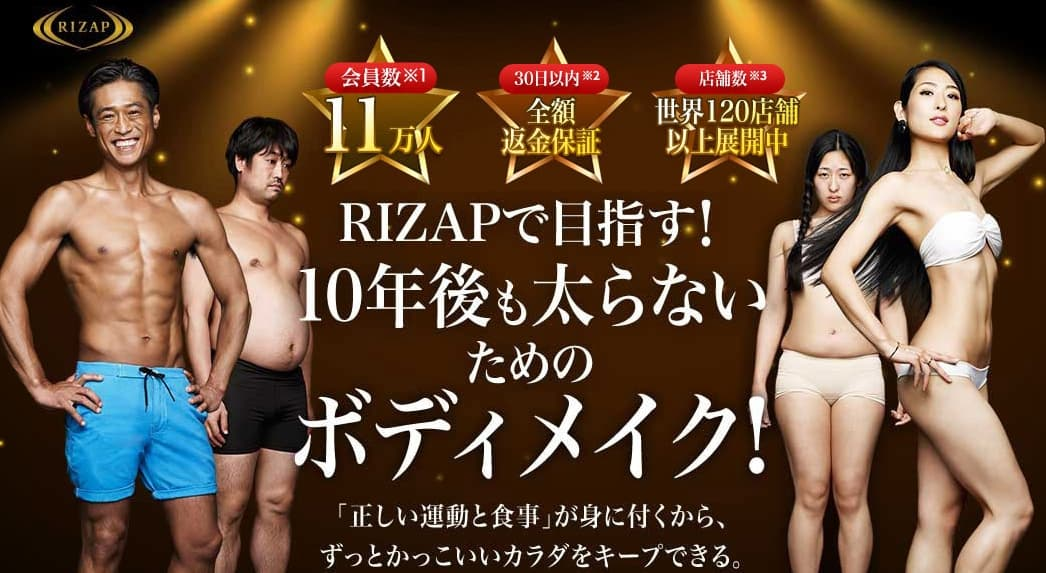 RIZAP 【ライザップ】 たまプラーザ店