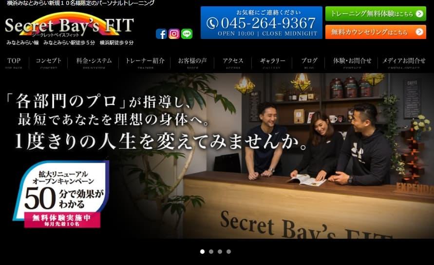 Secret Bay's FIT|横浜駅周辺のパーソナルトレーニングジム