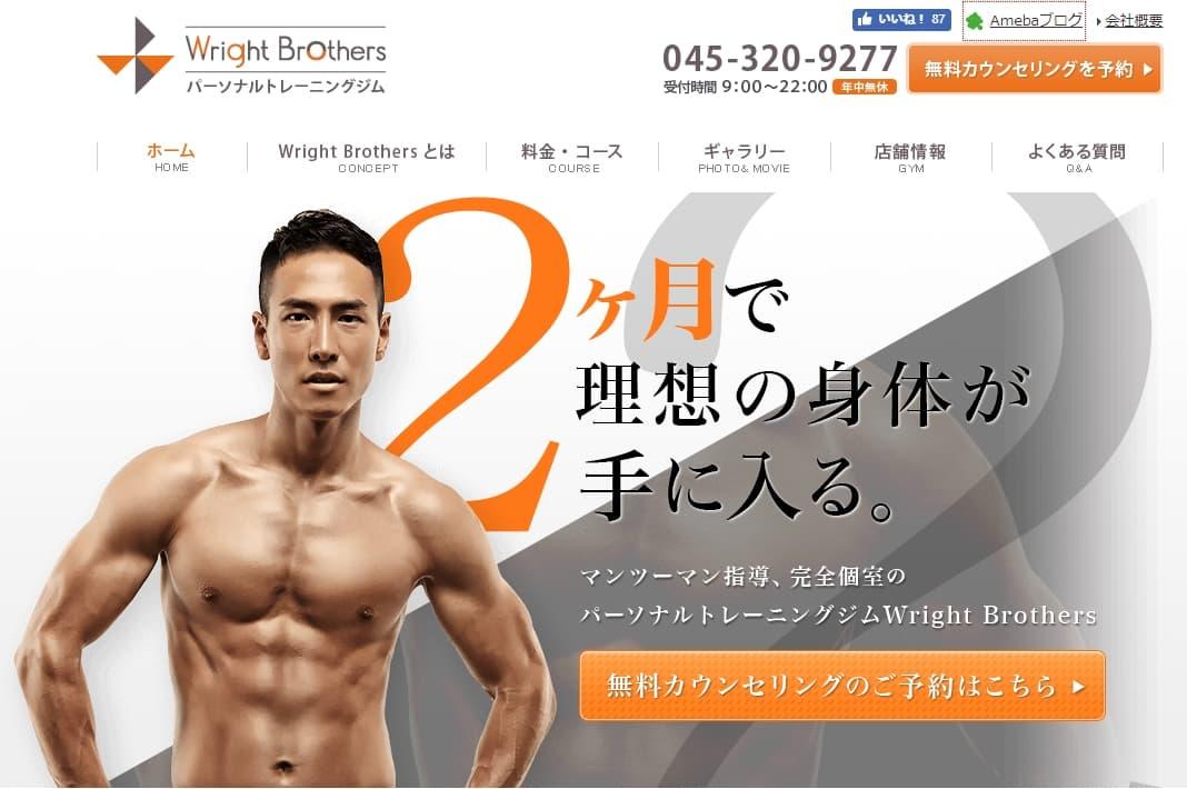 Wright Brothers 横浜駅周辺のパーソナルトレーニングジム