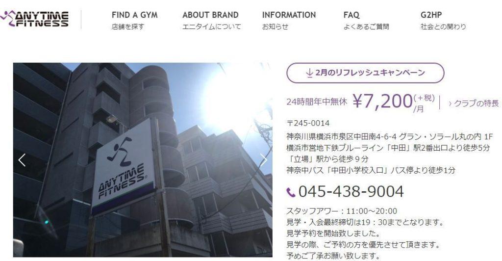 エニタイムフィットネス横浜中田店 泉区のパーソナルトレーニングジム
