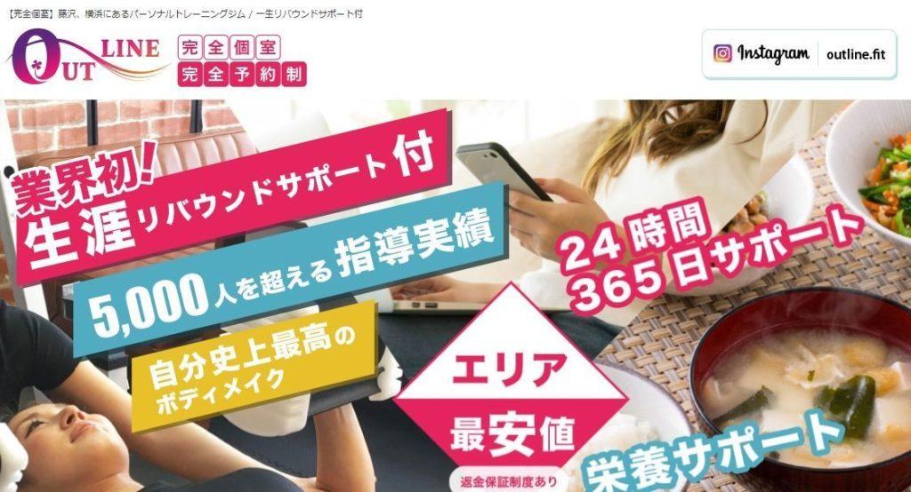 OUT LINE(アウトライン)|10万円以下で通えるパーソナルトレーニングジム