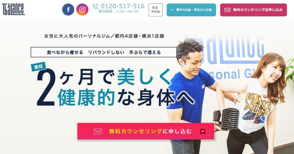 T-BALANCE(ティーバランス)横浜西口店 神奈川区のパーソナルトレーニングジム