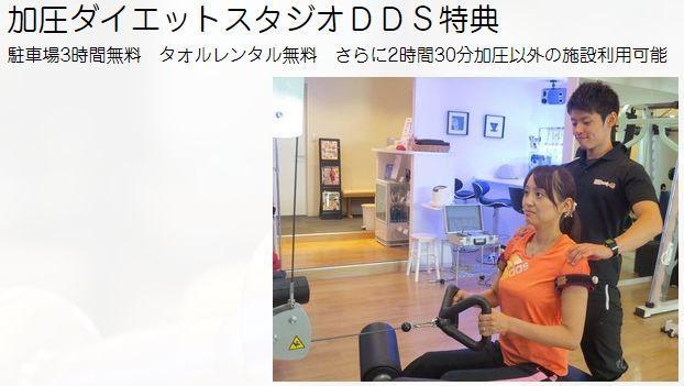 加圧ダイエットスタジオDDS|栄区のパーソナルトレーニングジム