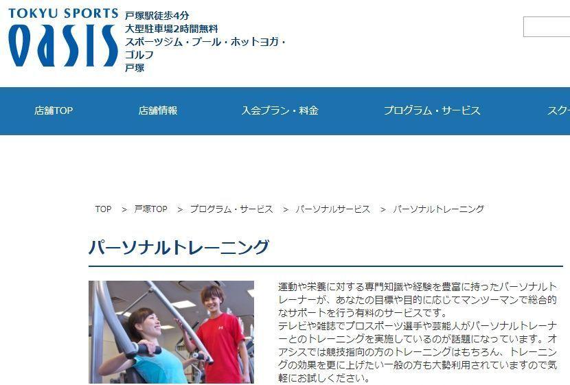 東急スポーツオアシス戸塚|戸塚区のパーソナルトレーニングジム