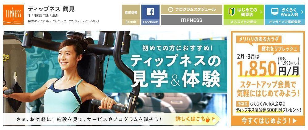 ティップネス鶴見|鶴見区のパーソナルトレーニングジム
