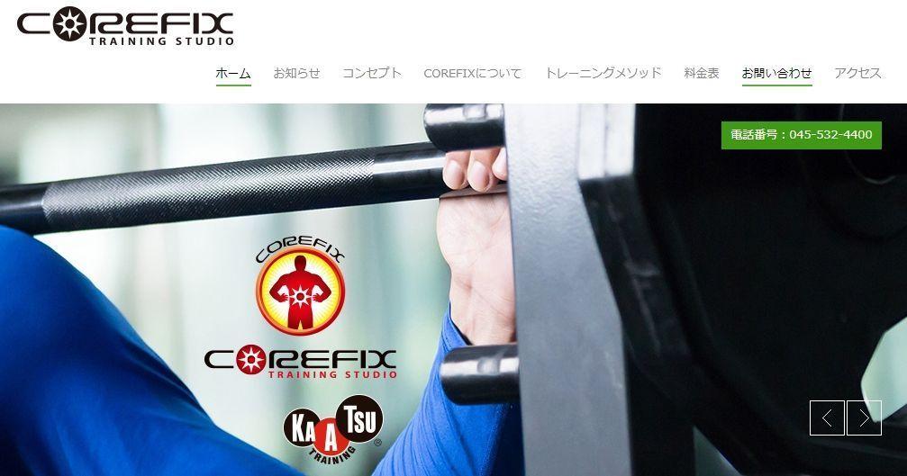 COREFIX コアフィックス・トレーニング・スタジオ|都筑区のパーソナルトレーニングジム