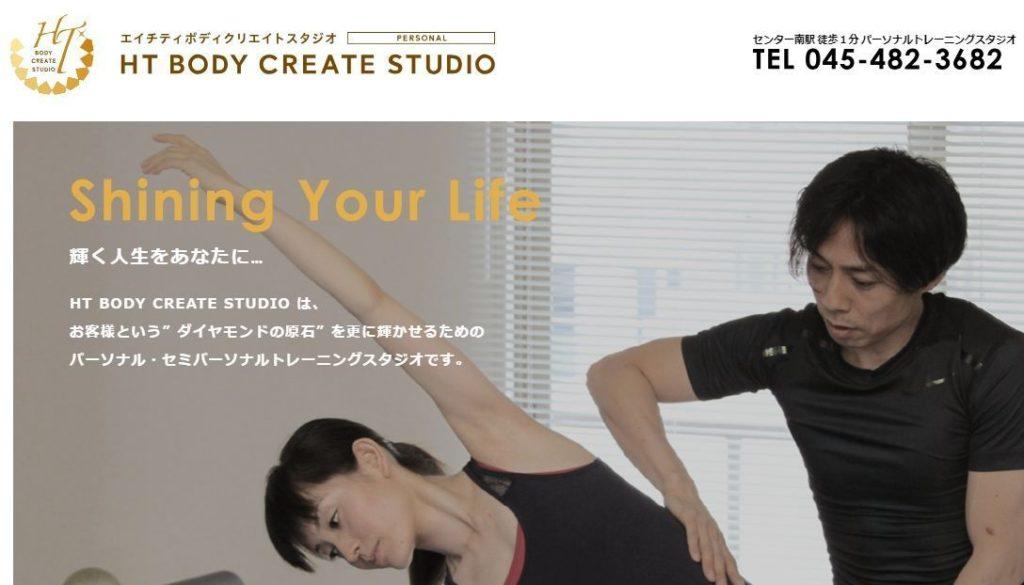 HT BODY CREATE STUDIO|都筑区のパーソナルトレーニングジム