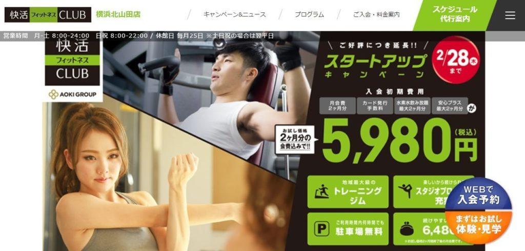 快活フィットネスCLUB北山田店|都筑区のパーソナルトレーニングジム