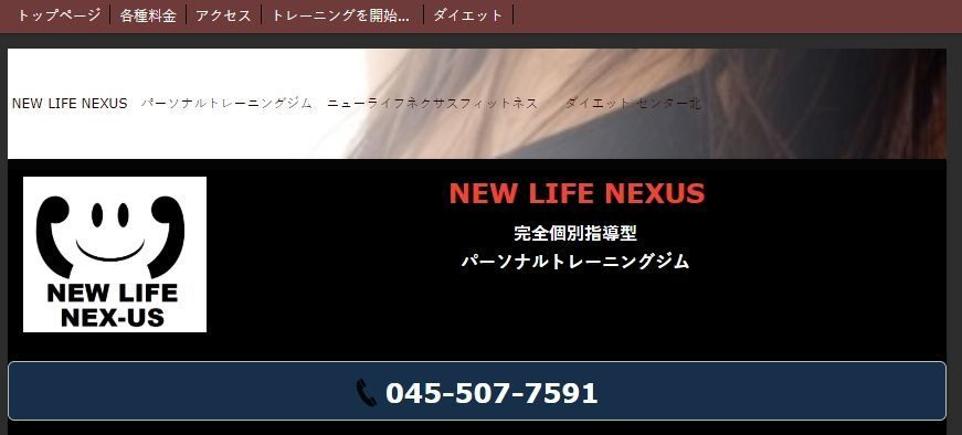 NEW LIFE NEXUS (ニューライフネクサス)|都筑区のパーソナルトレーニングジム