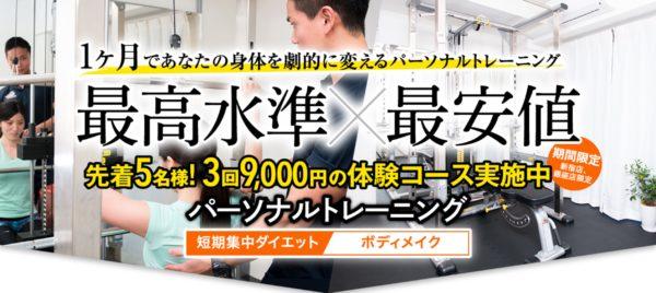 Global_fitness |横浜駅周辺のパーソナルトレーニングジム