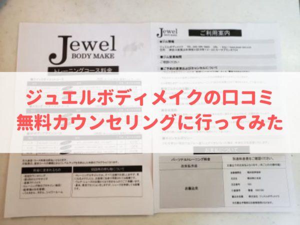 ジュエルボディメイクの無料カウンセリング,口コミ,評判
