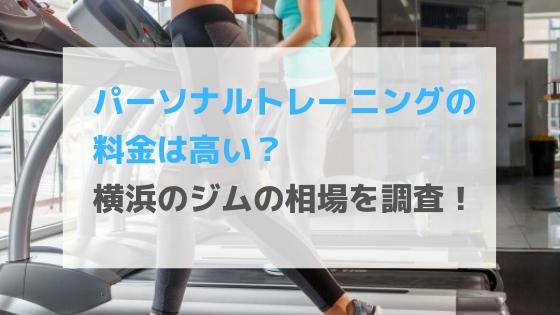 パーソナルトレーニングの料金は高い?横浜のパーソナルトレーニングジムの相場を比較