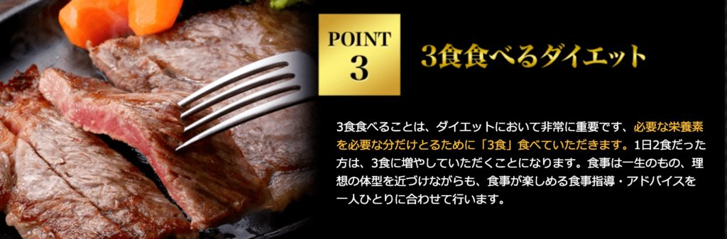 24/7ワークアウトの食事指導内容について