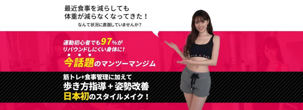 Apple_GYM|横浜駅周辺のパーソナルトレーニングジム