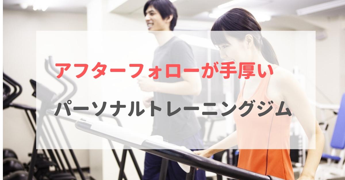 横浜でおすすめのアフターフォロー付きパーソナルトレーニングジム