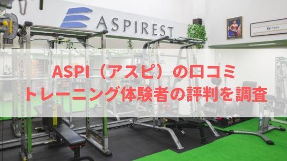 ASPI(アスピ)の口コミや評判を調査!料金やトレーナーの質も解説