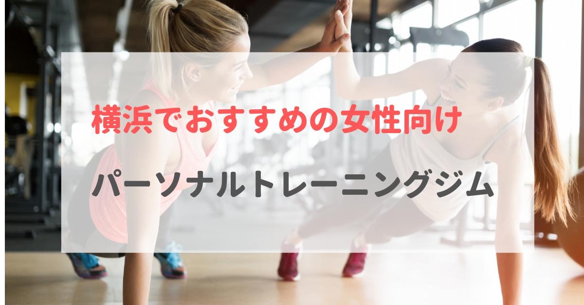 横浜で女性におすすめのパーソナルトレーニングジム
