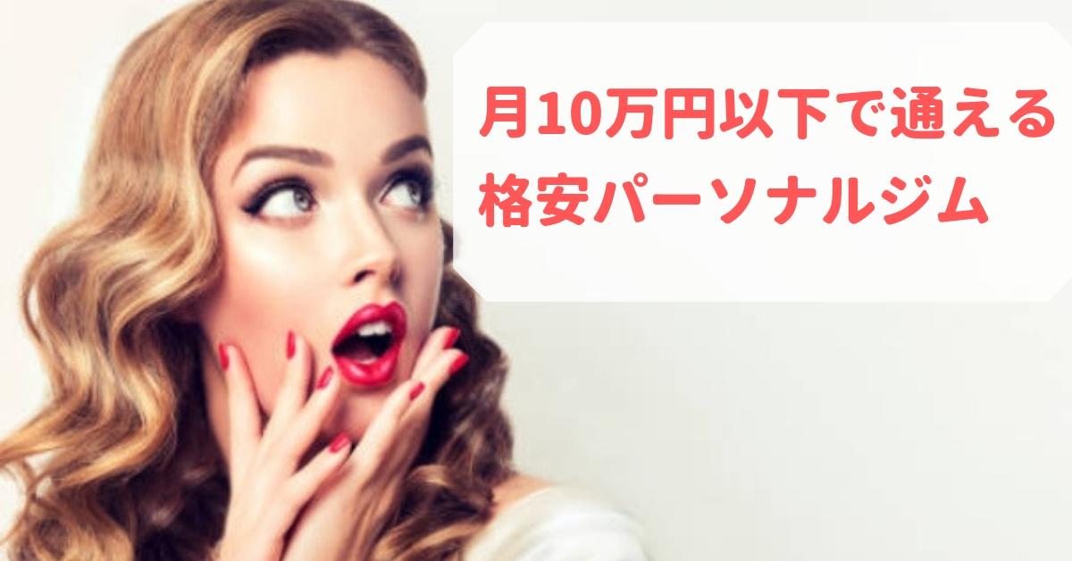 横浜で月10万円以下で通えるパーソナルトレーニングジム