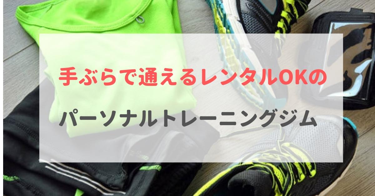 手ぶらで通える横浜のパーソナルトレーニングジム