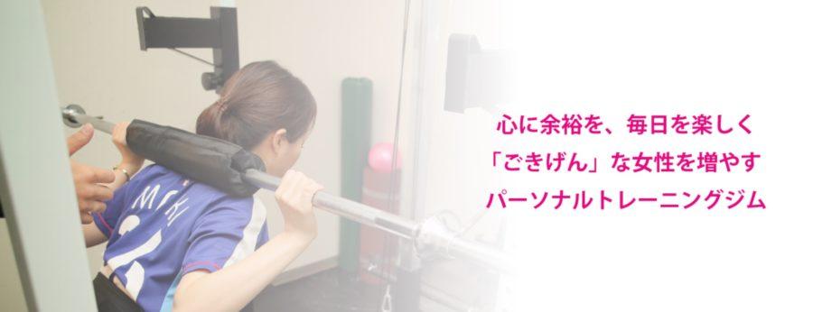 FLOWpersonal|横浜駅周辺のパーソナルトレーニングジム