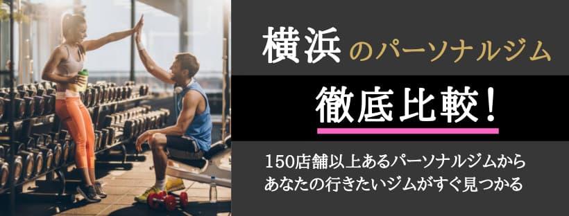 横浜のおすすめパーソナルトレーニングジム比較サイト