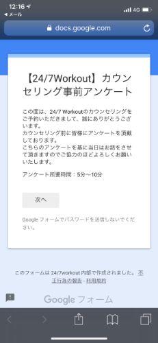 24/7ワークアウト 予約後の事前アンケート画面