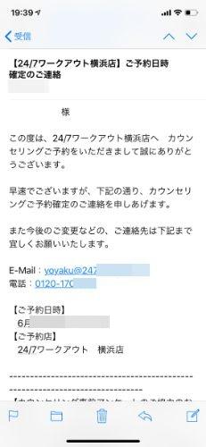 24/7ワークアウト 予約確認画面