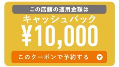 ダイエットコンシェルジュ キャッシュバック1万円